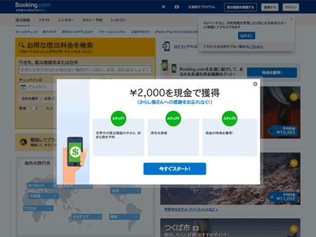 Booking.com友達紹介キャンペーンの特典2