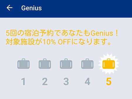 5回の宿泊予約であなたもGenius!対象施設が10%OFFになります。