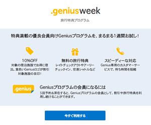 GeniusWeek 10%OFFお試しウィーク!