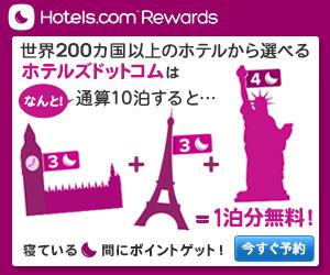 Hotels.comリワード