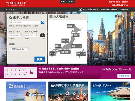 Hotels.com(ホテルズドットコム)