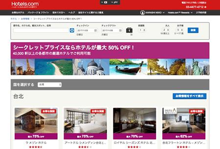 Hotels.comシークレットプライス