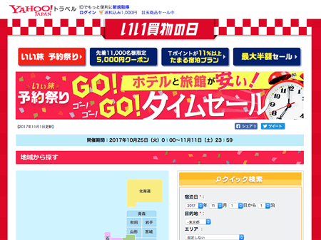 GO!GO!タイムセール