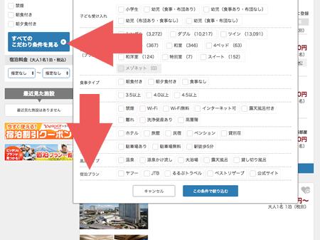 Yahoo!トラベル検索画面