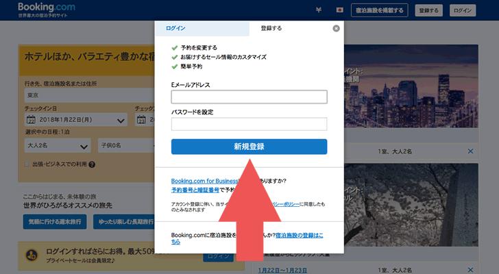 新規登録ボタン