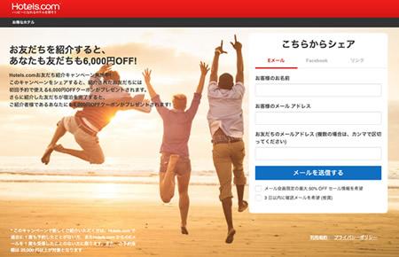 Hotels.com友達紹介キャンペーン