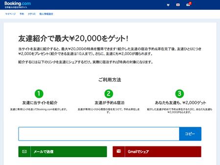 Booking.com友達紹介キャンペーンの特典1