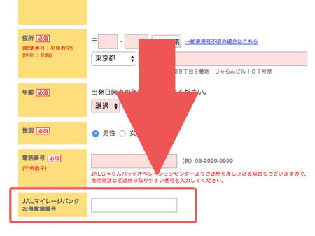 JALマイレージバンクお得意様番号