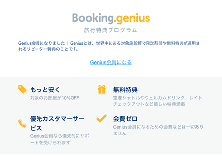 Booking.genius旅行特典プログラム