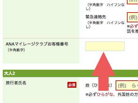 ANA楽パック_ANAマイレージクラブお客様番号