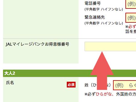 JAL楽パック_JALマイレージバンクお得意様番号