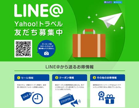 LINE@Yahoo!トラベル友達募集中