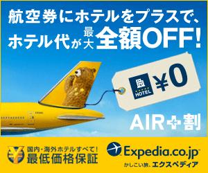 Expedia AIR+割
