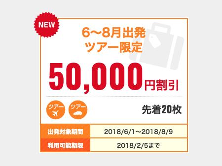 50,000円割引