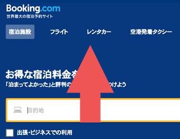 Booking.comのメニュー