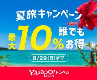 ヤフートラベル夏旅キャンペーン